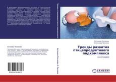 Bookcover of Тренды развития птицепродуктового подкомплекса