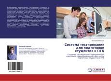 Buchcover von Система тестирования для подготовки студентов к ПГК