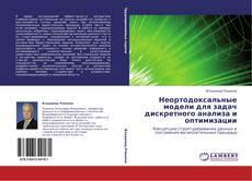 Bookcover of Неортодоксальные модели для задач дискретного анализа и оптимизации