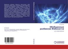 Buchcover von Обобщенные разбиения Фибоначчи