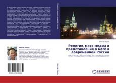 Обложка Религия, масс-медиа и представления о Боге в современной России