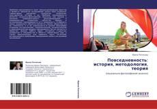Bookcover of Повседневность: история, методология, теория