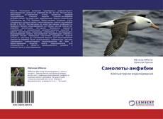 Portada del libro de Самолеты-амфибии