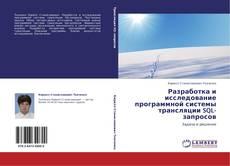 Bookcover of Разработка и исследование программной системы трансляции SQL-запросов