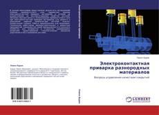 Bookcover of Электроконтактная приварка разнородных материалов