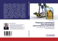 Обложка Поршни и цилиндры быстроходных транспортных дизелей.