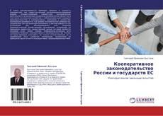 Couverture de Кооперативное  законодательство России и государств ЕС