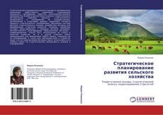 Bookcover of Стратегическое планирование развития сельского хозяйства