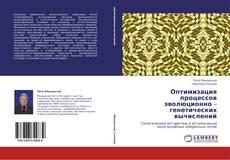 Обложка Оптимизация процессов эволюционно – генетических вычислений
