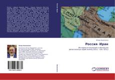 Bookcover of Россия- Иран