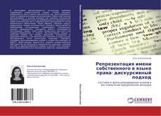 Обложка Репрезентация имени собственного в языке права: дискурсивный подход