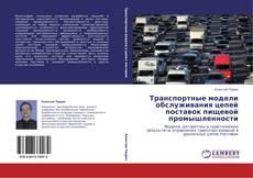 Copertina di Транспортные модели обслуживания цепей поставок пищевой промышленности