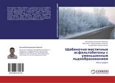 Обложка Щебеночно-мастичные асфальтобетоны с уменьшенным льдообразованием