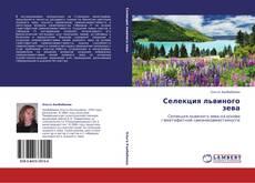 Buchcover von Селекция львиного зева