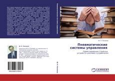 Buchcover von Пневматические   системы управления