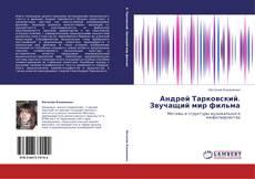 Bookcover of Андрей Тарковский. Звучащий мир фильма