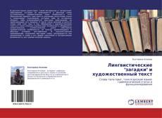 """Обложка Лингвистические """"загадки"""" и художественный текст"""