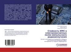 Bookcover of Стойкость ИМС в электромагнитных полях импульсного радиоизлучения