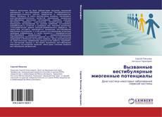 Bookcover of Вызванные вестибулярные миогенные потенциалы