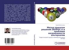 Portada del libro de Метод принятия решений ЗАПРОС-III и проблема несравнимости альтернатив