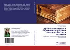 Обложка Древнеанглийский и современный русский языки: сходство в различии