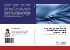Copertina di Модель управления мотивационными процессами