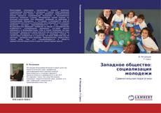 Capa do livro de Западное общество: социализация молодежи