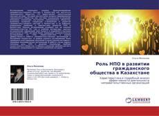 Роль НПО в развитии гражданского общества в Казахстане kitap kapağı