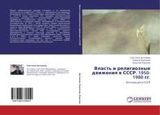 Обложка Власть и религиозные движения в СССР. 1950-1980 гг.