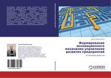 Copertina di Формирование инновационного механизма управления развития предприятий