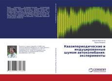 Квазипериодические и индуцированные шумом автоколебания: эксперименты kitap kapağı