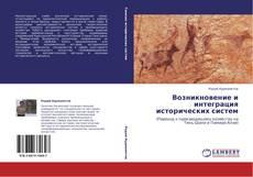 Обложка Возникновение и интеграция исторических систем