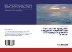 """Bookcover of Пейзаж как средство создания мистической атмосферы в романе """"Волхв"""""""