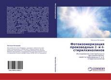 Capa do livro de Фотоизомеризация производных 2- и 4-стирилхинолинов