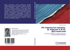 Bookcover of На перепутье времен: Д. Керуак и Ф.М. Достоевский