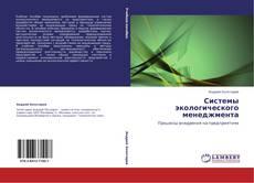 Bookcover of Системы экологического менеджмента