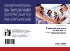 Bookcover of Организационная лояльность