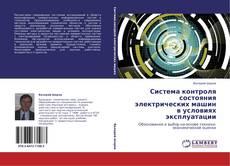 Обложка Система контроля состояния электрических машин в условиях эксплуатации