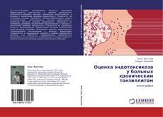Bookcover of Оценка эндотоксикоза у больных хроническим тонзиллитом