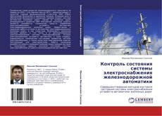 Контроль состояния системы электроснабжения железнодорожной автоматики kitap kapağı