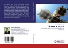Bookcover of Жизнь и Наука