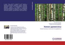 Capa do livro de Химия древесины