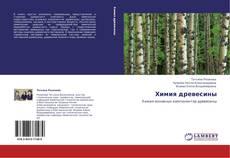 Bookcover of Химия древесины