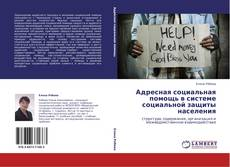 Обложка Адресная социальная помощь в системе социальной защиты населения