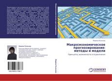 Обложка Макроэкономическое прогнозирование: методы и модели
