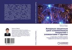 Bookcover of Анодные защитные цинк-алюминиевые покрытия с элементами II группы