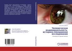 Copertina di Человеческая индивидуальность: историко-панорамное исследование