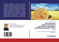 Borítókép a  Российское крестьянство в условиях аграрных преобразований 1930-х гг. - hoz