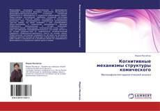 Bookcover of Когнитивные механизмы структуры комического