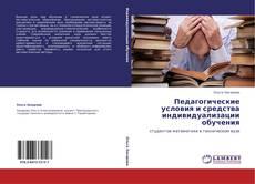 Couverture de Педагогические условия и средства индивидуализации обучения